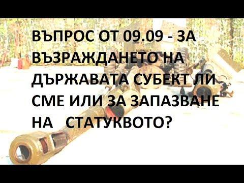 09.09.2019 - ЗАДАВАМ ВЪПРОСИ!
