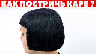 Стрижка классическое каре Как постричь каре Женская стрижка на короткие волосы APG Academy