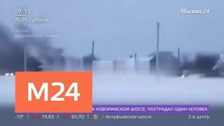 Взрыв и пожар в кафе под Саратовом прервали свадьбу - Москва 24