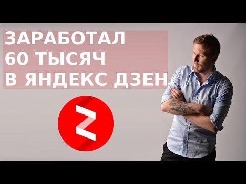 Заработал 60 тысяч в Яндекс Дзен. Планы, мотивация и развитие канала
