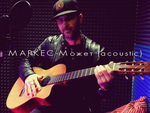 МАРКЕС - Может (acoustic)