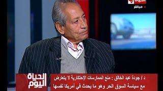 جودة عبد الخالق: منع الاحتكار لا يتعارض مع سياسية السوق الحر(فيديو)
