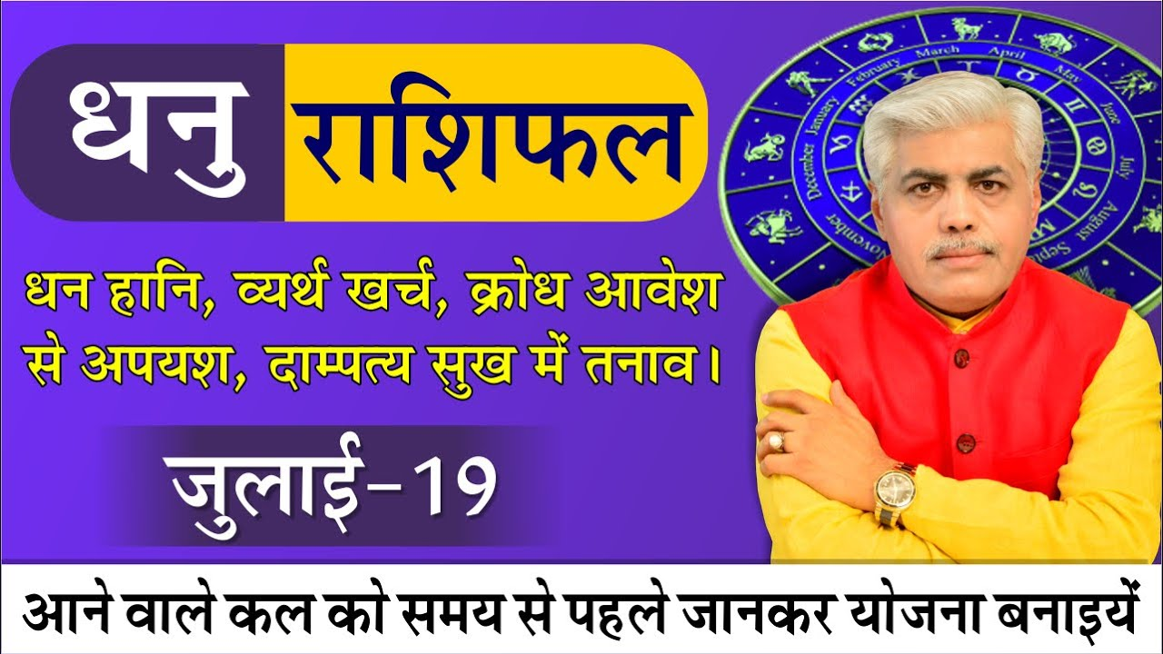 DHANU Rashi SAGITTARIUS   July- 2019 Rashiphal   Monthly Horoscope   Kamal  Shirmali