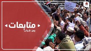 أبناء تعز يؤيدون احتجاجات عدن وحضرموت ويؤكدون اشتراكهم في المطالب