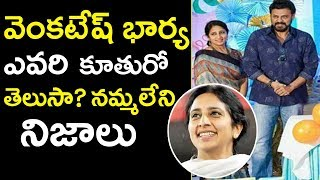 Unknown And Interesting Facts About Venkatesh Wife Neeraja | Celebrity Updates | Tollywood Nagar
