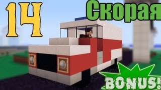 видео: Minecraft - как построить Скорую Помощь? (Bonus #14)