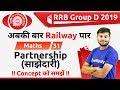 12:30 PM - RRB Group D 2019 | Maths by Sahil Sir | Partnership (साझेदारी)