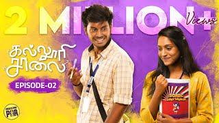 கல்லூரி சாலை | Episode -2 | Ft. NP, Teja & Panchathanthiram Team | Unakkennapaa