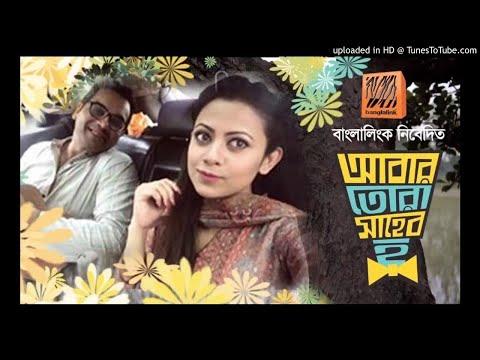 Amar Pran Dhoriya Maro Tan|Emon Chowdhory|Abar Tora Shaheb Ho| Bangla Natok Song