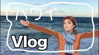 【Vlog】クリスマスのハワイに行ってきた!
