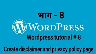 Wordpress tutorial # 8 (Create disclaimer and privacy policy page) IN HINDI