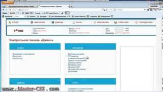 Урок 1 Регистрация домена покупка и настройка хостинга
