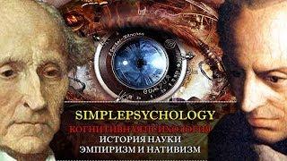 Когнитивная психология #3. История науки: эмпиризм и нативизм.