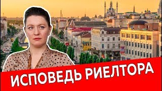 Исповедь риелтора | Высокооплачиваемая работа в Казани  | Недвижимость и закон