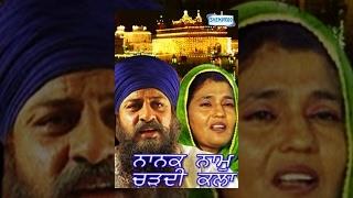 Nanak Naam Chardi Kala | Full Punjabi Movies | Gurchet Chitarkar | Blockbuster Punjabi Movies