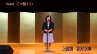 香雲堂吟詠精山会 上師範.