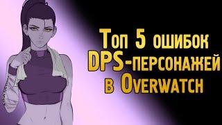 Топ 5 ошибок DPS персонажей в Овервотч | Ошибки игроков на ДД в Overwatch