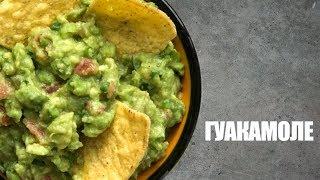 ГУАКАМОЛЕ - рецепт мексиканской закуски из авокадо ☆ Рецепт от Олега Баженова #37 [FOODIES.ACADEMY]