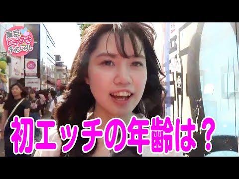 初エッチの年齢は?【東京ときめきチャンネル】キス時計