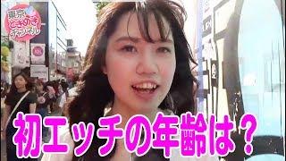 初エッチの年齢は?【東京ときめきチャンネル】キス時計 thumbnail