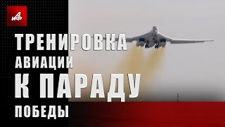 Тренировка авиации к Параду Победы
