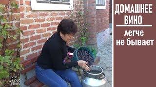 Новый рецепт приготовления домашнего вина