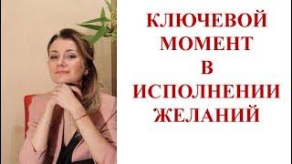 КЛЮЧЕВОЙ МОМЕНТ В ИСПОЛНЕНИИ ЖЕЛАНИЙ!!!