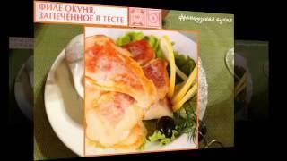 Французская кухня. Филе окуня, запеченное в тесте