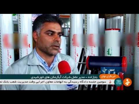 Iran Avisa co. made Solar water heater & Solar drinking water producer from salty water