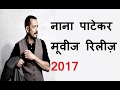 Nana Patekar Movies Release in 2017