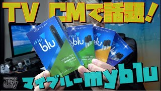 今回、紹介した商品⭐   myblu (マイブルー) スターターキット 商品ペー...