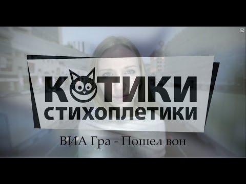 ВИА Гра - Пошел вон (Котики-Стихоплетики)