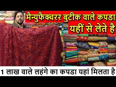 1000 तरह का  कपडा | Banglori Silk, Net, Mulberry Silk, Chinon, American Crap Fabric Wholesaller....