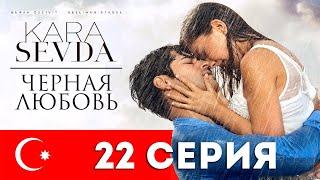 Черная любовь. 22 серия. Турецкий сериал на русском языке