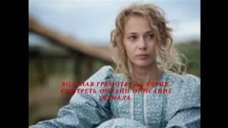 Вольная грамота 3, 4 серия, смотреть онлайн Описание сериала 2018! Анонс! Премьера