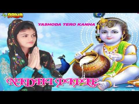 Yashoda Tero Kanha Natkat Nand Kishor Audio Songs 2017