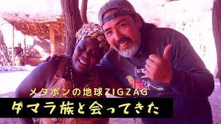 damara #ダマラ族 #狩猟民族 #コイサン語 #アフリカ大陸 #アフリカ縦断 #世界一周 狩猟採集民族ダマラ族に会ってきた! サムネイルでも登場してい...