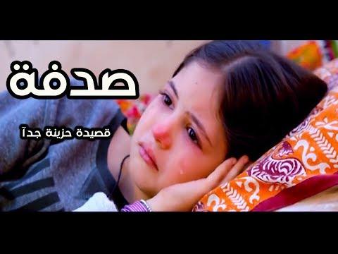 اقوي قصيدة حزينة حصلت 2020 محمد القوصي صدفة Youtube