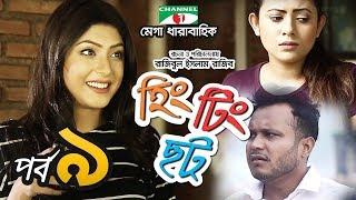 হিং টিং ছট   Episode -9   Comedy Drama Serial   Siam   Mishu   Tawsif   Sabnam Faria   Channel i TV