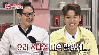 자취러 이이경(Lee Yi-kyung)의 요리 도전 정신을 불태운 김풍 (요리 스타일 알겠네..) 냉장고를 부탁해 220회