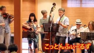 2016.06.19(日)アトリエゆみ(池田市)「フォーク同好会」:陽のあた...