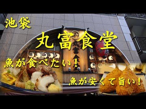 池袋【丸富食堂】で魚を喰う!Seafood Lunch of MARUTOMI SHOKUDO in Ikebukuro【飯動画】