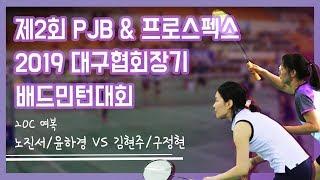 제2회 PJB스포츠amp프로스펙스배 겸 2019 대구 …