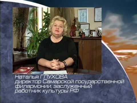 Самарская филармония - 70 лет (часть 1)