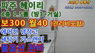 파주법흥리원룸1.5룸(방1+거실)보300월40(관리비포…