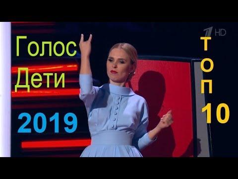 Голос Дети Лучшее 6 сезон 2019 ТОП-10 Слепых Прослушиваний