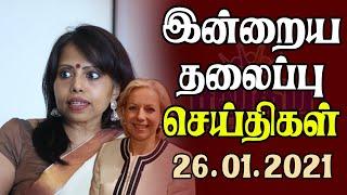 இன்றைய தலைப்புச் செய்திகள் 26-01-2021 | Srilanka Tamil News