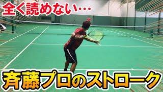 【プロテニス】斉藤秀プロとストローク対決!