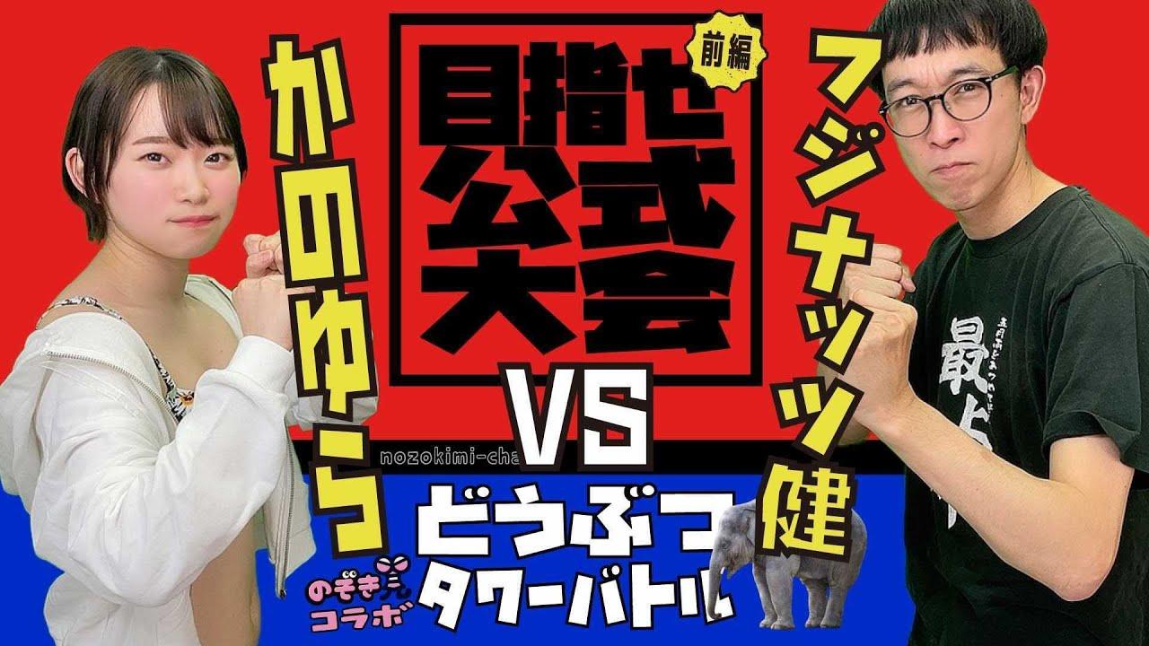 【ガチバトル】架乃ゆらが芸人兼YouTuberのフジナッツ健とコラボ!どうタワバトルが白熱すぎて公式大会を目指しちゃう!!