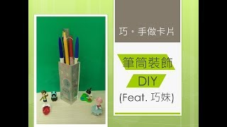 巧。手做卡片(Make Cards with Chiao)-筆筒裝飾DIY(Feat. 巧妹)